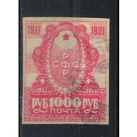 Россия РСФСР 1921 4-я годовщина Октября # 17
