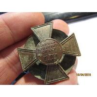 Знак Лейб-Гвардии Павловского полка для нижних чинов.С рубля.