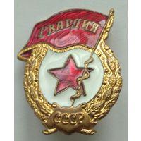 СССР, знак Гвардия. Тяжелый !!! С р. без М.Ц.