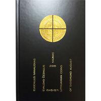 Каталог Литовские монеты Сигизмунда Августа 1545-1571. Э.Чеснулис, Э.Иванаускас
