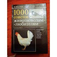 1000 советов животноводам- любителям