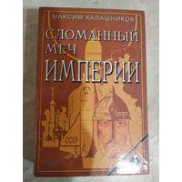 Максим Калашников. Сломанный меч империи