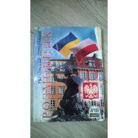 Украинско польский разговорник
