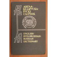Англо-белорусско-русский словарь