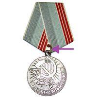 """Кольцо для медали """"Ветеран труда"""", 10 штук"""