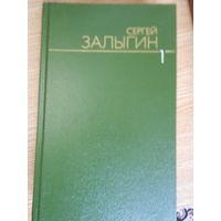 Залыгин Сергей. Собрание сочинений в 6 томах.