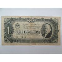 СССР 1 червонец 1937 г. Распродажа