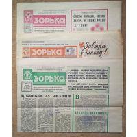 """Газета """"Зорька"""" август-сентябрь 1973 г. Цена за 1 номер"""