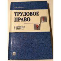 Буянова Трудовое право Москва 2004 г 170 стр
