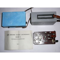 БПФ-1 Блок питания сетевых фотовспышек (БПФ1)