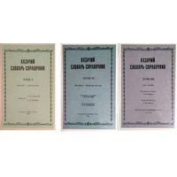 Казачий словарь-справочник. (3 тома).