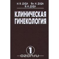 Дуда. Клиническая гинекология. В 2 томах