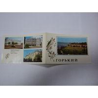 Открытка г.Горький 1982 год