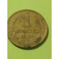 1 копейка 1930