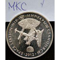 Монеты Казахстана. МКС - Мир