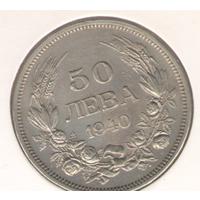 50 левов 1940 г.