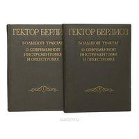 Берлиоз. Большой трактат о современной инструментовке и оркестровке (комплект из 2 книг)