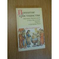 Принятие христианства народами Центральной и Юго-Восточной Европы и крещение Руси.