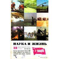 """Журнал """"Наука и жизнь"""", 1982, #12"""