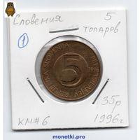 Словения 5 толаров 1996 года - 1