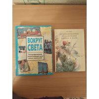Я.Ларри.Необыкновенные приключения Карика и Вали. Худ. Ф.Васильева. Увеличенный формат. Указана цена только за эту книгу.