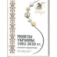 Каталог Монеты Украины