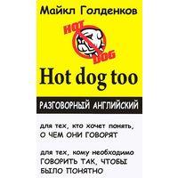 Майкл Голденков. Hot dog too. Разговорный английский
