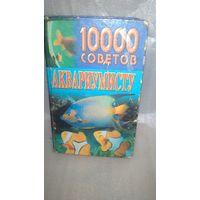 Книга аквариумисту