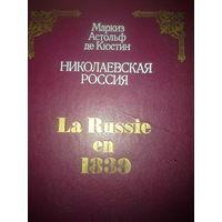 Маркиз Астольф де Кюстин  НИКОЛАЕВСКАЯ РОССИЯ