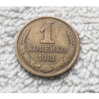 1 копейка 1981 года СССР #08