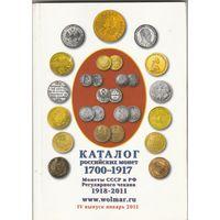 Каталог российских монет 1700-1917.