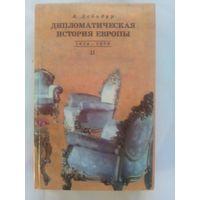 А. Дебидур. Дипломатическая история Европы. В 2 томах. Том 2 (1814-1878).