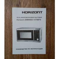 Руководство по эксплуатации - Печь микроволновая бытовая Horizont 20MW800-1479BFS.С указанием возможных неисправностей и их устранения.