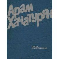 Арам Хачатурян. Статьи и воспоминания