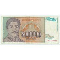Югославия, 5.000.000 динаров 1993 год