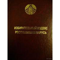 Избирательный кодекс РБ  2010 год