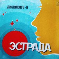 Дискоклуб-9  Песни в танцевальных ритмах