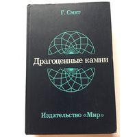 Книга Смит Драгоценные камни 1980 г 584 стр