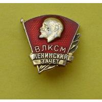 ВЛКСМ Ленинский зачет. 269.
