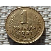 1 копейка 1931г. - 7