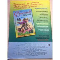 """Журнал для детей """"Умей-ка"""" номер 12."""