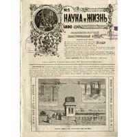 Журналы Наука и Жизнь 1890, 1893, 1934-2012 годы сканированные в электронном виде