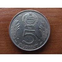 5 форинтов 1984 480