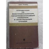 Справочник по электровакуумным,полупроводниковым приборам и интегральным схемам. Автор О. М. Пляц