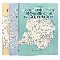 Р. Кэрролл. Палеонтология и эволюция позвоночных. В 3 томах (комплект)