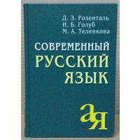 Современный русский язык (уценка)