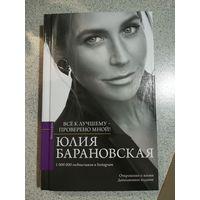 """Юлия Барановская """"Всё к лучшему - проверено мной! """""""