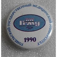 ГГМУ. Гомельский Государственный Медицинский Университет 1990 год. #231