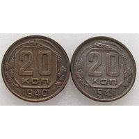 СССР, 20 копеек 1940 и 1941 (редкая/ Rare), Y#104