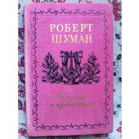 Роберт Шуман. О музыке и музыкантах. Том II-A.